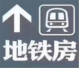 固戍小産權房前海·裕海轩送装修